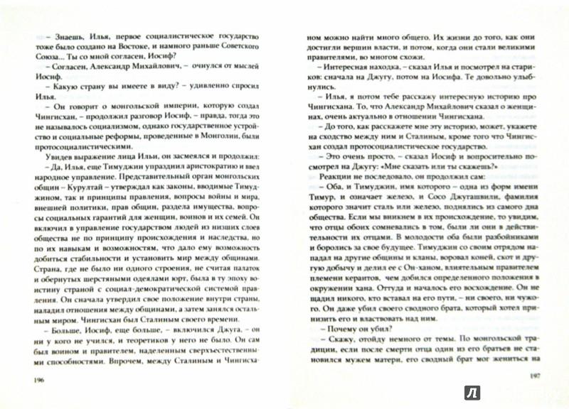 Иллюстрация 1 из 6 для Илиади. Джуга 2. Книга 2 - Мераб Ратишвили   Лабиринт - книги. Источник: Лабиринт