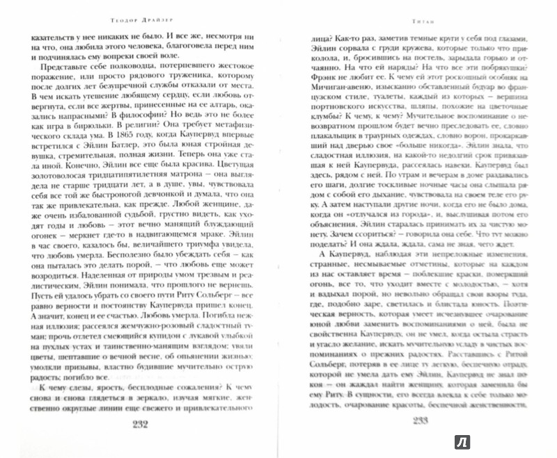 Иллюстрация 1 из 23 для Титан - Теодор Драйзер | Лабиринт - книги. Источник: Лабиринт