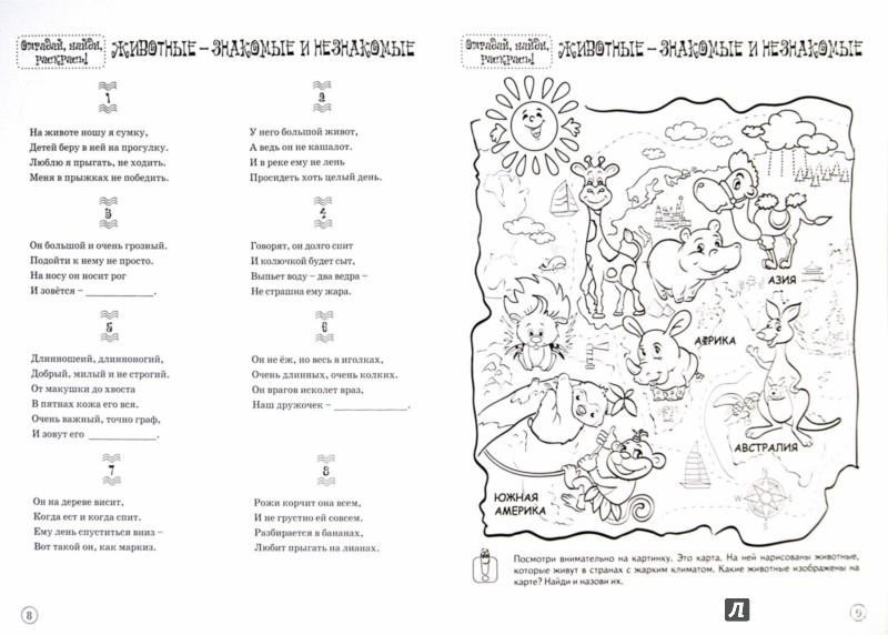 Иллюстрация 1 из 6 для Отгадай, найди, раскрась! Животные - знакомые и незнакомые. Развивающая книжка-раскраска - Виталий Тунников | Лабиринт - книги. Источник: Лабиринт