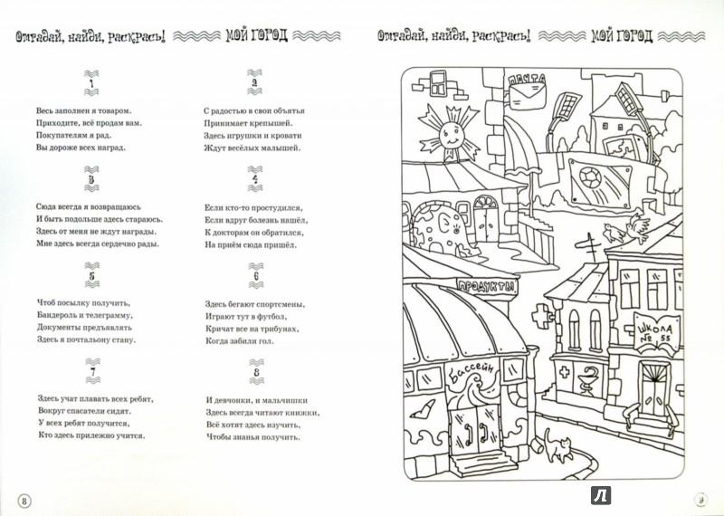 Иллюстрация 1 из 4 для Отгадай, найди, раскрась! Мой город. Развивающая книжка-раскраска для детей от 3 лет - Виталий Тунников | Лабиринт - книги. Источник: Лабиринт