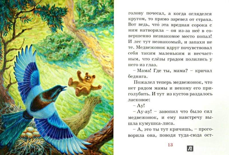 Иллюстрация 1 из 21 для Как медвежонок от мамы убежал - Марина Гончаренко | Лабиринт - книги. Источник: Лабиринт