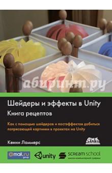 Шейдеры и эффекты в Unity. Книга рецептов оптимизаци игр в unity 5 советы и методы оптимизации приложений