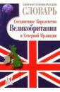 Лингвострановедческий словарь: Соединенное Королевство Великобритании и Северной �рландии