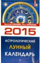 Астрологический лунный календарь на 2015 год