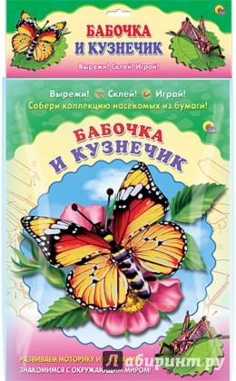 Иллюстрация 1 из 15 для Бабочка. Кузнечик. Собери коллекцию насекомых | Лабиринт - игрушки. Источник: Лабиринт