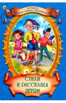 Стихи и рассказы детям