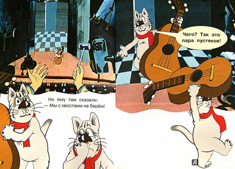 Иллюстрация 1 из 21 для Сказки-мультфильмы о зверятах - Бианки, Карганова, Коваль | Лабиринт - книги. Источник: Лабиринт