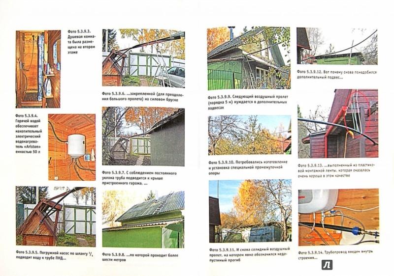 Иллюстрация 1 из 4 для Строительство бани и сауны - Юрий Шухман | Лабиринт - книги. Источник: Лабиринт