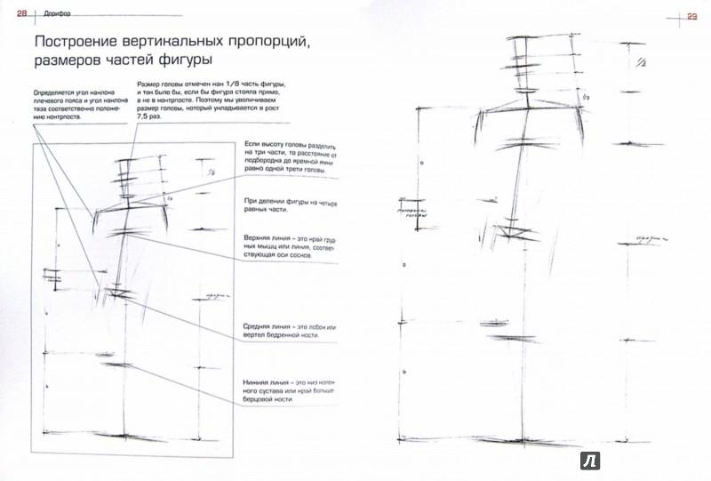 Иллюстрация 1 из 23 для Как рисовать фигуру человека. Пособие для поступающих в художественные вузы - Александр Рыжкин | Лабиринт - книги. Источник: Лабиринт