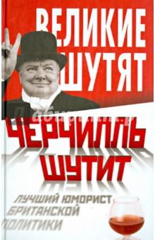 Черчилль шутит. Лучший юморист британской политики азаров н я украина на перепутье записки премьер министра
