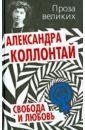 Коллонтай Александра Свобода и любовь