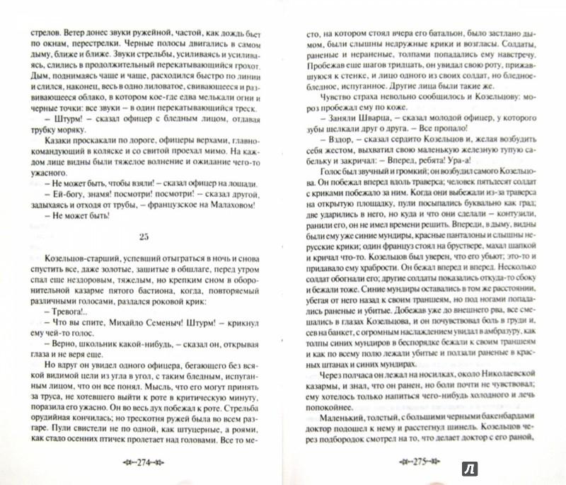 Иллюстрация 1 из 16 для Севастопольские рассказы - Лев Толстой | Лабиринт - книги. Источник: Лабиринт
