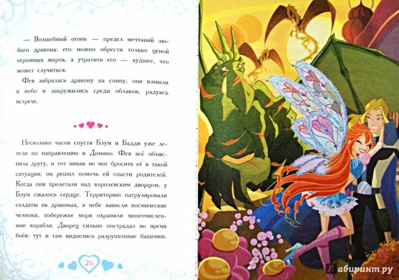 Иллюстрация 1 из 9 для Winx Club. Сердце феи   Лабиринт - книги. Источник: Лабиринт