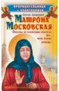 Светлова Ольга Прорицательница и чудотворица святая блаженная Матрона Московская
