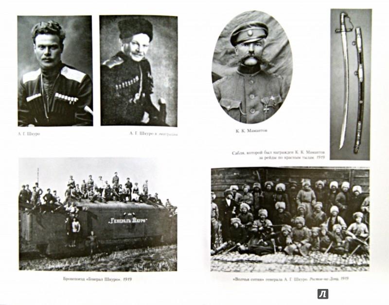 Иллюстрация 1 из 31 для Белое движение. Исторические портреты - Кручинин, Цветков, Калиткина   Лабиринт - книги. Источник: Лабиринт