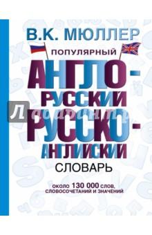 Популярный англо-русский, русско-английский словарь