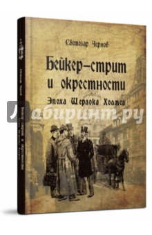 Бейкер-стрит и окрестности. Эпоха Шерлока Холмса джун томсон трубка шерлока холмса