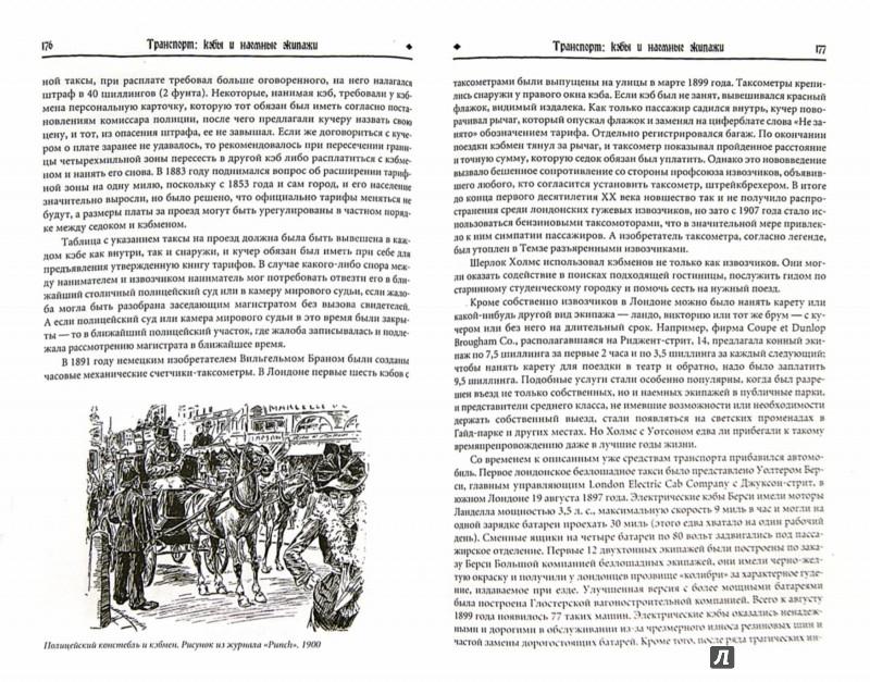 Иллюстрация 1 из 3 для Бейкер-стрит и окрестности. Эпоха Шерлока Холмса - Светозар Чернов | Лабиринт - книги. Источник: Лабиринт