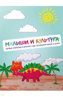 Малыши и культура. Первые открытия в детском саду, начальной школе и дома (+CD)