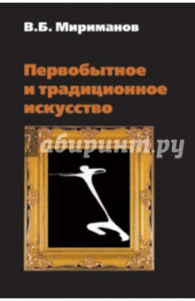 Первобытное и традиционное искусство