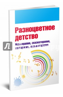 Разноцветное детство. Игротерапия, сказкотерапия, изотерапия, музыкотерапия авторский коллектив великие российские актеры
