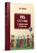 Русь в IX-X веках. От призвания варягов до выбора веры