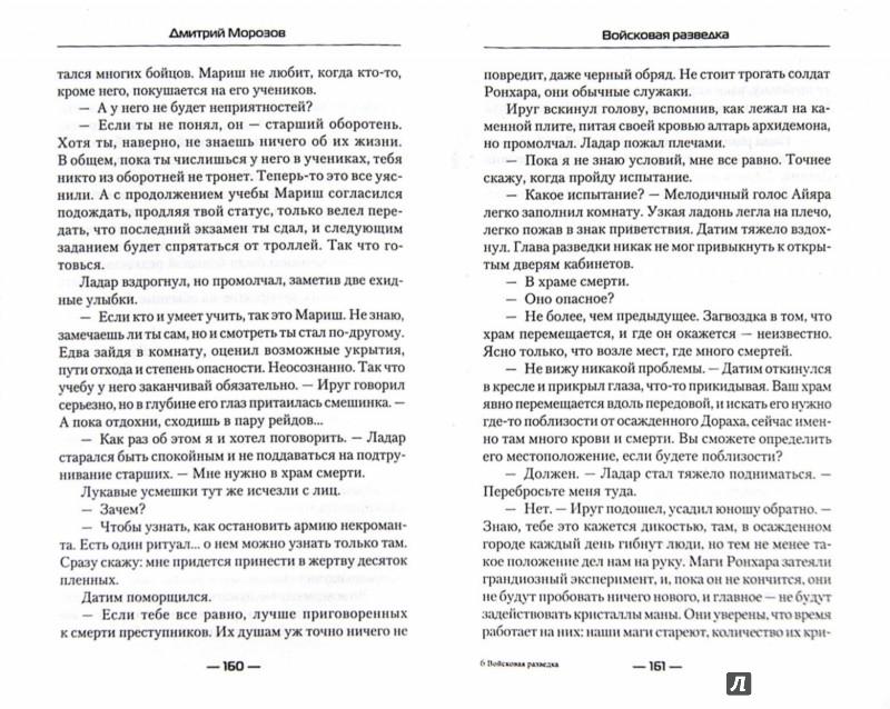 Иллюстрация 1 из 25 для Войсковая разведка - Дмитрий Морозов | Лабиринт - книги. Источник: Лабиринт