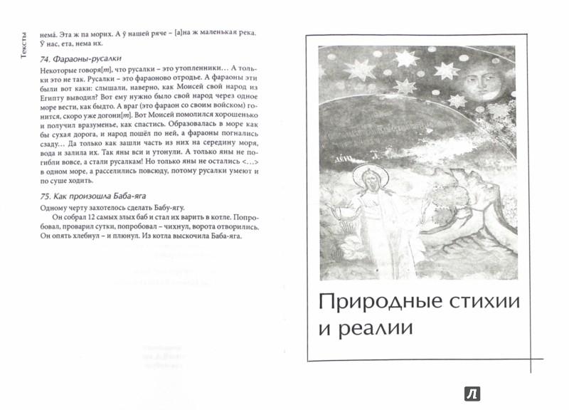 Иллюстрация 1 из 41 для У истоков мира. Русские этиологические сказки и легенды   Лабиринт - книги. Источник: Лабиринт