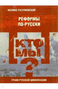 Кто мы? Реформы по-русски разумовский ф в кто мы о земле земном отечестве и государстве