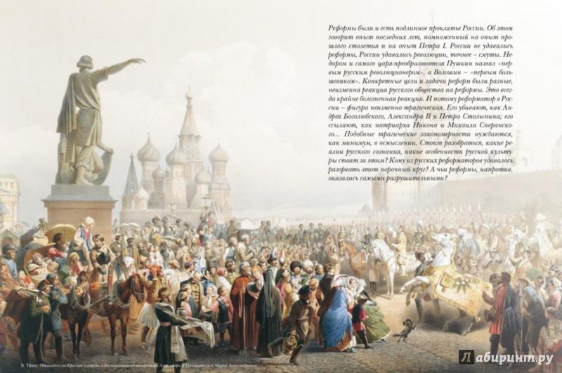 Иллюстрация 1 из 5 для Кто мы? Реформы по-русски - Феликс Разумовский   Лабиринт - книги. Источник: Лабиринт