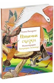 Птичьи сказки тихонов а удивительные птицы