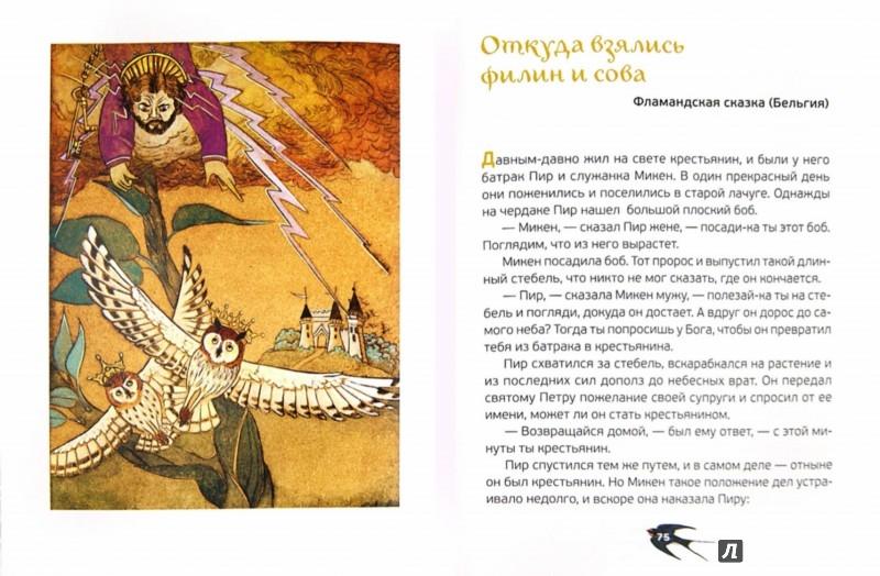 Иллюстрация 1 из 31 для Птичьи сказки - Елена Бальзамо | Лабиринт - книги. Источник: Лабиринт