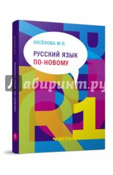 Русский язык по-новому. Учебное пособие. В 2-х частях. Часть.1 (урок 1-15) (+CD)