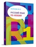 Русский язык по-новому. В 2-х частях. Часть.1 (урок 1-15) (+CD)