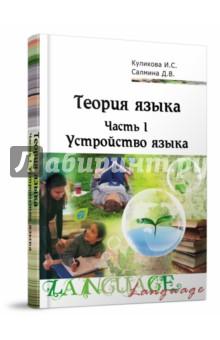 Теория языка. В 2-х Частях. Часть 1. Устройство языка. Учебно-методический комплекс