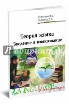 Теория языка: введение в языкознание. Методическое сопровождение учебно-методического комплекса