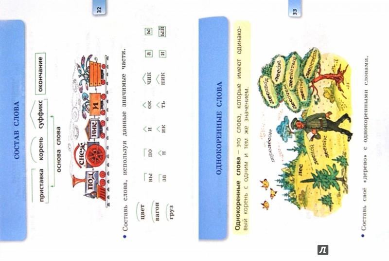 Иллюстрация 1 из 29 для Русский язык. 3 класс. Раздаточный материал. ФГОС - Валентина Канакина | Лабиринт - книги. Источник: Лабиринт