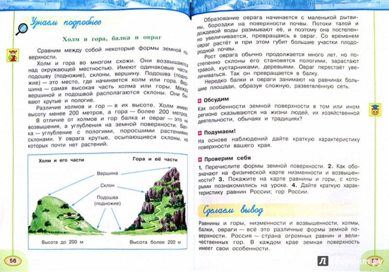 Иллюстрация 1 из 14 для Окружающий мир. 4 класс. Учебник. В 2-х частях (+DVD). ФГОС - Плешаков, Новицкая | Лабиринт - книги. Источник: Лабиринт