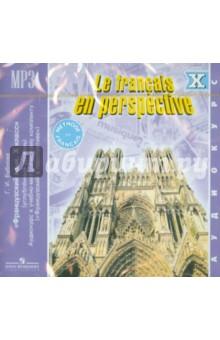 Французский язык . 10 класс. Углубленный уровень. Французский в перспективе. CD