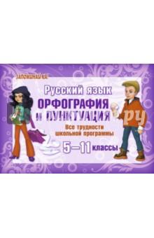 Русский язык. Орфография и пунктуация. Все трудности школьной программы 5-11 классы