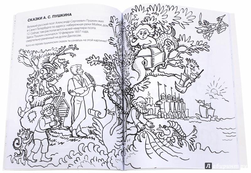 Иллюстрация 1 из 6 для Санкт-Петербург. Игры для ума. Пазлы и ребусы   Лабиринт - книги. Источник: Лабиринт