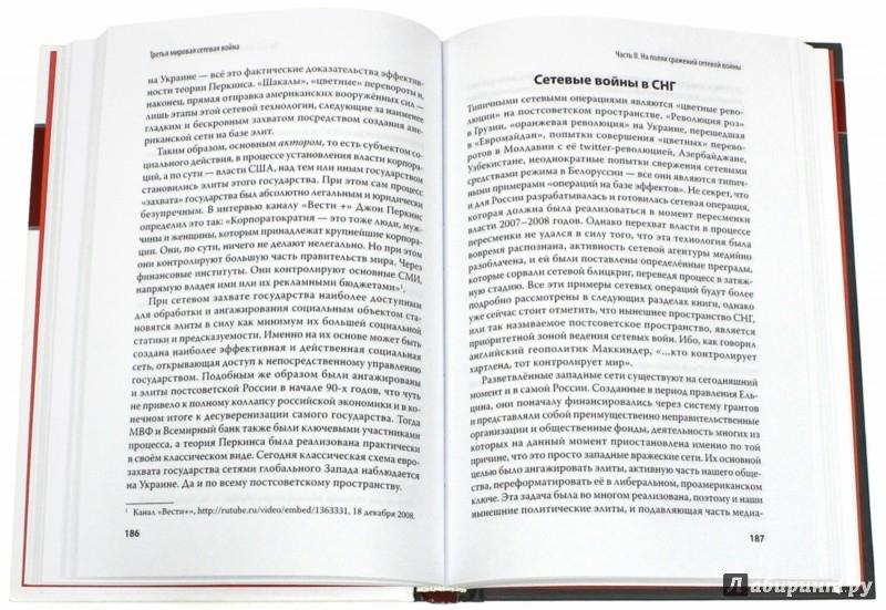 Иллюстрация 1 из 11 для Третья мировая сетевая война - Валерий Коровин | Лабиринт - книги. Источник: Лабиринт
