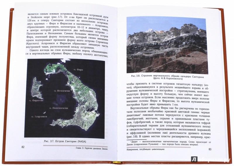 Иллюстрация 1 из 5 для Земля. Метеориты, вулканы, землетрясения - Николай Короновский | Лабиринт - книги. Источник: Лабиринт