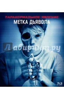 Zakazat.ru: Паранормальное явление: Метка дьявола (Blu-ray). Лэндон Кристофер Б.