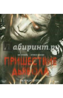 Zakazat.ru: Пришествие дьявола (Blu-ray). Беттинелли Мэттью, Джиллетт Тайлер