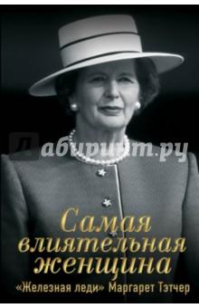 Самая влиятельная женщина. Железная леди Маргарет Тэтчер