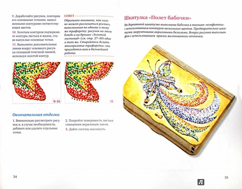 Иллюстрация 1 из 13 для Точечная роспись: мастер-классы для начинающих - Анна Зайцева | Лабиринт - книги. Источник: Лабиринт