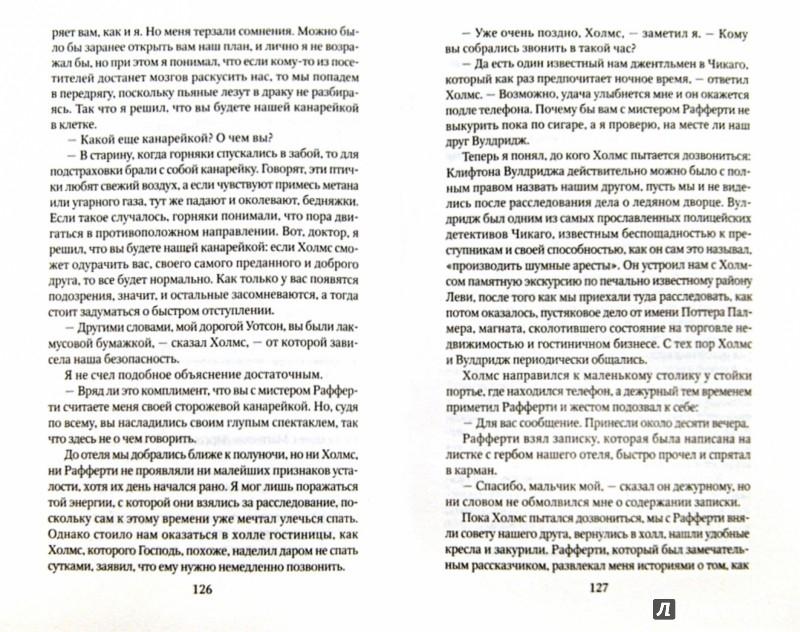 Иллюстрация 1 из 19 для Шерлок Холмс в Америке - Ларри Миллетт   Лабиринт - книги. Источник: Лабиринт