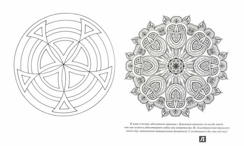 Иллюстрация 1 из 15 для Мандалы с медитациями. Деньги - Рушель Блаво | Лабиринт - книги. Источник: Лабиринт