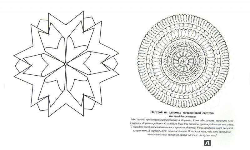 Иллюстрация 1 из 7 для Мандалы с медитациями. Здоровье - Рушель Блаво   Лабиринт - книги. Источник: Лабиринт